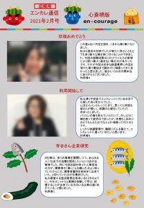 en_tsushin2102_shinsaibashiのサムネイル