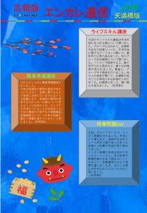 en_tsushin2102_tenmabashiのサムネイル