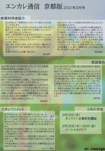 en_tsushin2103_kyotoのサムネイル