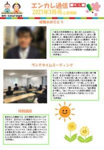en_tsushin2103_shinsaibashiのサムネイル