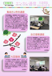 en_tsushin2103_tenmabashiのサムネイル