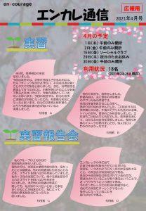 en_tsushin2104_sanjyoのサムネイル