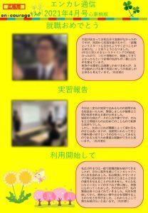 en_tsushin2104_shinsaibashiのサムネイル
