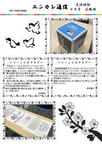 en_tsushin2104_tenmabashiのサムネイル