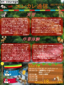 en_tsushin2105_sanjyoのサムネイル