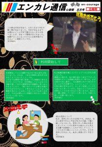 en_tsushin2105_shinsaibashiのサムネイル
