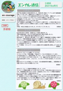 en_tsushin2106_kyotoのサムネイル