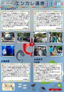 en_tsushin2106_osakaのサムネイル