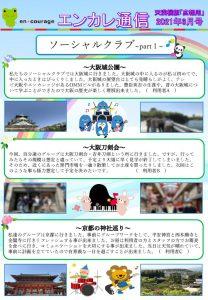 en_tsushin2106_tenmabashiのサムネイル