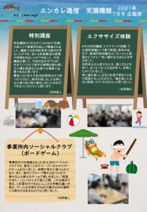 en_tsushin2107_tenmabashiのサムネイル