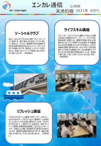 en_tsushin2108_2_tenmabashiのサムネイル