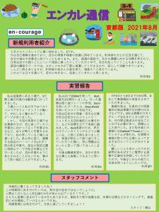 en_tsushin2108_kyotoのサムネイル