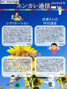 en_tsushin2108_sanjyoのサムネイル
