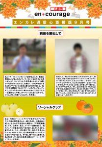 en_tsushin2109_shinsaibashiのサムネイル