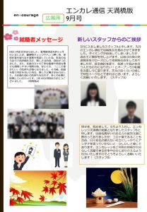 en_tsushin2109_tenmabashiのサムネイル