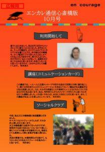 en_tsushin2110_shinsaibashiのサムネイル