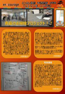 en_tsushin2110_tenmabashiのサムネイル